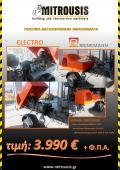 Τσιμεντοκονίας BRINKMANN ELECTRO Ε260/15
